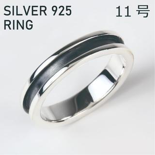 (11号) シルバー リング 925 レディース 指輪 黒化 ブラック(リング(指輪))