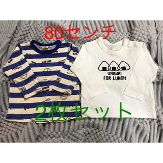 ムージョンジョン(mou jon jon)の80センチ💟ロンT2枚セット💟ムージョンジョン💟アプレレクール(Tシャツ)