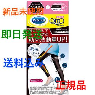 MediQttO - メディキュット フィットネスアップ 機能性レギンス 筋肉加圧効果 M