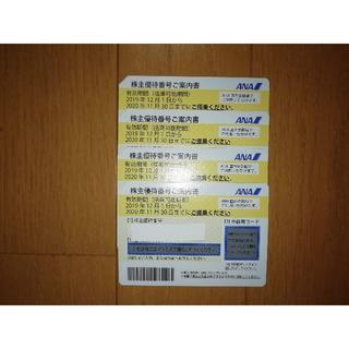 ANA(全日本空輸) - 新券☆ANA株主優待券(全日空)4枚(2020年11月30日迄有効)II