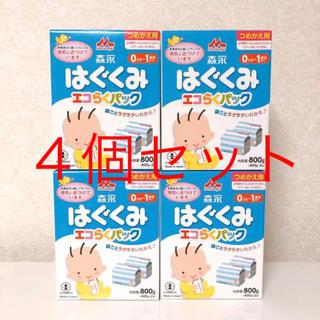 森永乳業 - 森永 はぐくみ エコらくパック 詰め替え用 4個セット