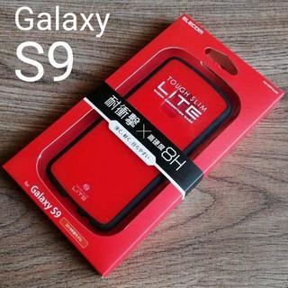 エレコム(ELECOM)の【レッド】Galaxy S9用TOUGH SLIM LITE 耐衝撃ケース(Androidケース)