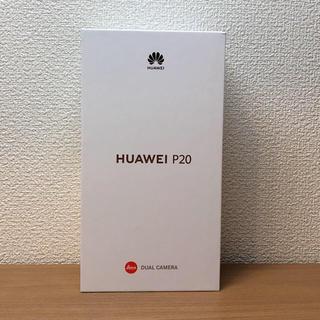 ANDROID - HUAWEI simフリースマートフォン P20 128GB ブラック