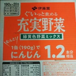 イトウエン(伊藤園)の伊藤園 野菜ジュース 1ケース(ソフトドリンク)