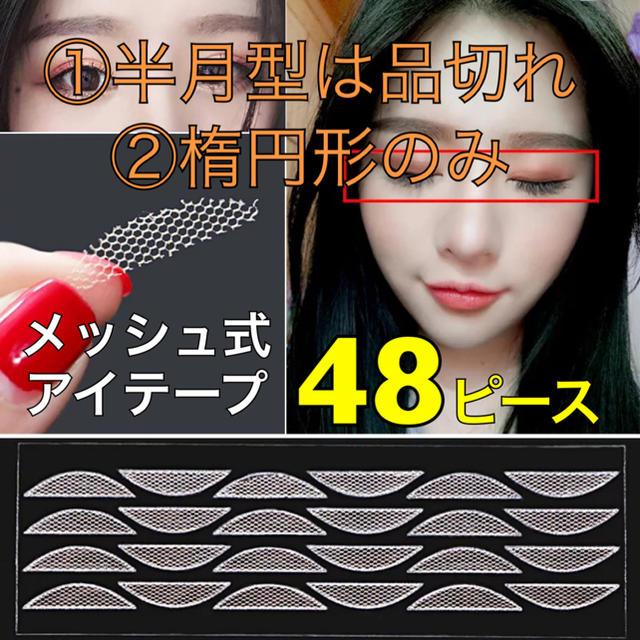 二重 メッシュアイテープ   48ピース コスメ/美容のコスメ/美容 その他(その他)の商品写真