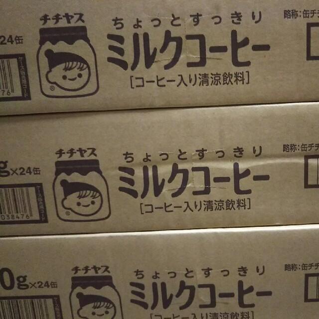 伊藤園(イトウエン)の伊藤園 チチヤス ミルクコーヒー 2ケース 食品/飲料/酒の飲料(コーヒー)の商品写真