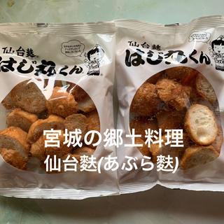 仙台麩はじ丸くん 2袋