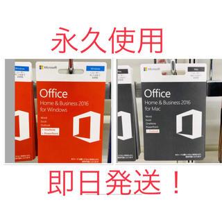 Microsoft - 簡単インストール 即送付可能●新品●オフィス2016〜2019 永久使用