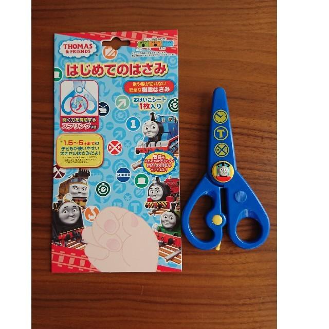 SUNSTAR(サンスター)の≪トーマス&フレンズ≫  初めてのはさみ キッズ/ベビー/マタニティのおもちゃ(知育玩具)の商品写真