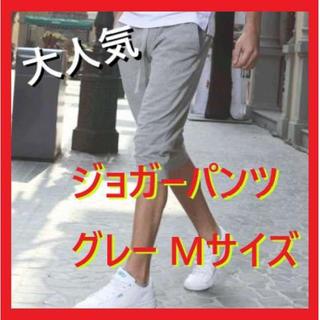 ❤ Mサイズ ジョガーパンツ ハーフパンツ シンプル 無地 メンズ 七分丈 (ショートパンツ)