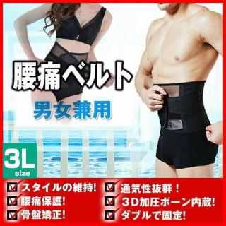 10 XXL コルセット 腰痛ベルト 補正下着(その他)