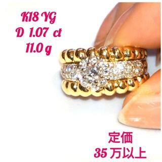 K18 ダイヤモンドリンク 1.07ct  11.0g (リング(指輪))