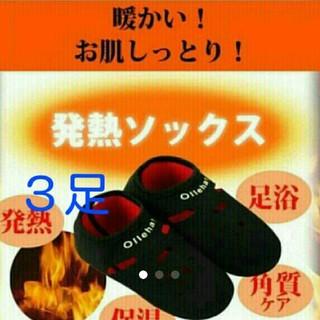 発熱ソックス3足(ソックス)