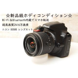 ☆極上ボディ☆Bluetooth搭載☆ニコン D3500 レンズセット