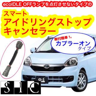 ■新品■ミライース   smartアイドリングストップ キャンセラーAタイプ