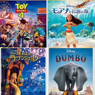 Disney - トイストーリー4 モアナと伝説の海 ラップンツェル ダンボ DVD