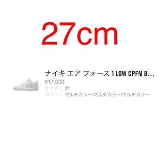 NIKE - 27cm NIKE x CPFM AIR FORCE 1 WHITE