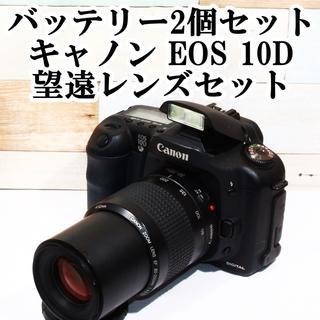 ★お得なバッテリー2個セット★キャノン EOS 10D 望遠レンズセット