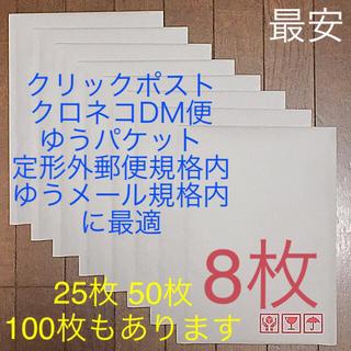 クッション封筒8枚 梱包資材【ネコポス ゆうパケット ゆうメールなどに対応】