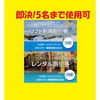 ◆日本駐車場開発 株主優待券 スキー場 リフト 割引券 5名 半額 50%など