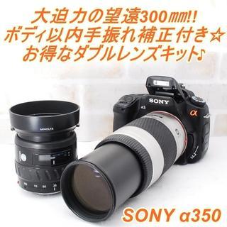 McQ - ★ 極上美品 憧れの超望遠300mm! SONY α350  Wレンズキット ★
