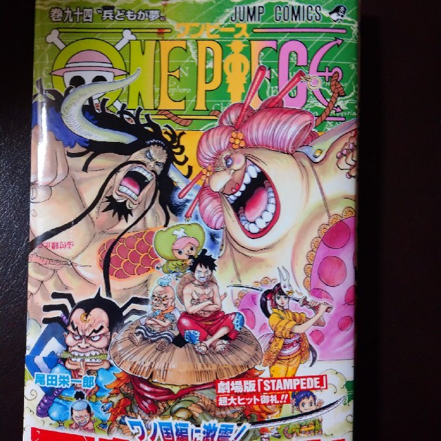 集英社(シュウエイシャ)のワンピース全巻セット1〜94巻 エンタメ/ホビーの漫画(全巻セット)の商品写真