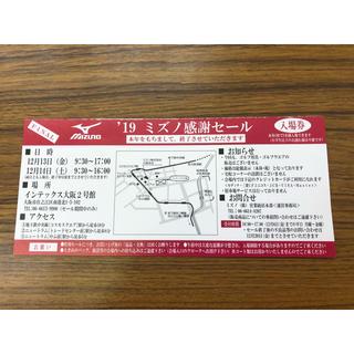 ミズノ(MIZUNO)のミズノ  感謝セール 大阪 1枚(ショッピング)