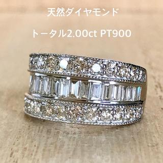 天然 ダイヤ リング トータル2.00ct PT900