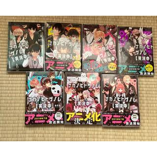 角川書店 - ナカノヒトゲノム〈実況中〉 3巻〜9巻セット