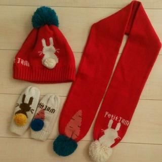 Petit jam - 美品 ☆ プチジャム の ニット帽、手袋、マフラーの3点セット