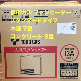 トウホウ(東邦)の都市ガスファンヒーター  RC24FSI  2019年出荷品 12,000円(ファンヒーター)
