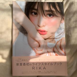 カドカワショテン(角川書店)の泉里香 ライフスタイルブック(女性タレント)