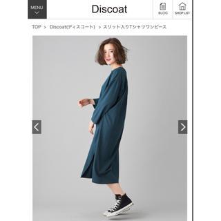 ディスコート(Discoat)のDiscoat スリットワンピース 新品 ダークグリーン(ロングワンピース/マキシワンピース)