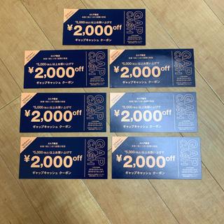 GAP - セール中CASHクーポン 2000円7枚セット