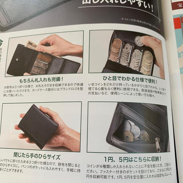 SHIPS(シップス)のモノマックス 付録 メンズのファッション小物(折り財布)の商品写真