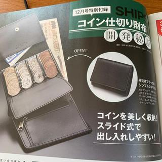 シップス(SHIPS)のモノマックス 付録(折り財布)