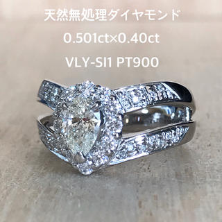 天然 無処理 ダイヤ リング 0.501×0.40ct VLY-SI1 PT