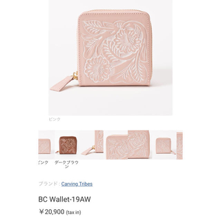 グレースコンチネンタル(GRACE CONTINENTAL)の19AW新色❤️新品✨カービングウォレット♡(財布)