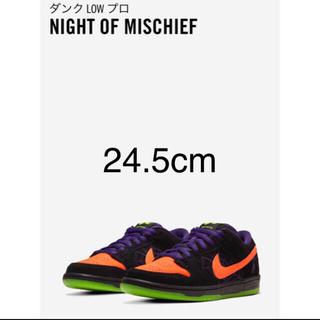 ナイキ(NIKE)の24.5 SB DUNK LOW PRO NIGHT OF MISCHIEF(スニーカー)