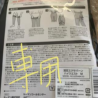 ヤーマン(YA-MAN)のひげだまり様専用 ヤーマン加圧エクサバーンハイウエスト(エクササイズ用品)