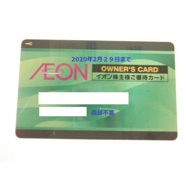 イオン オーナーズ カード 映画 イオンの株主優待オーナーズカードで映画を観てきました