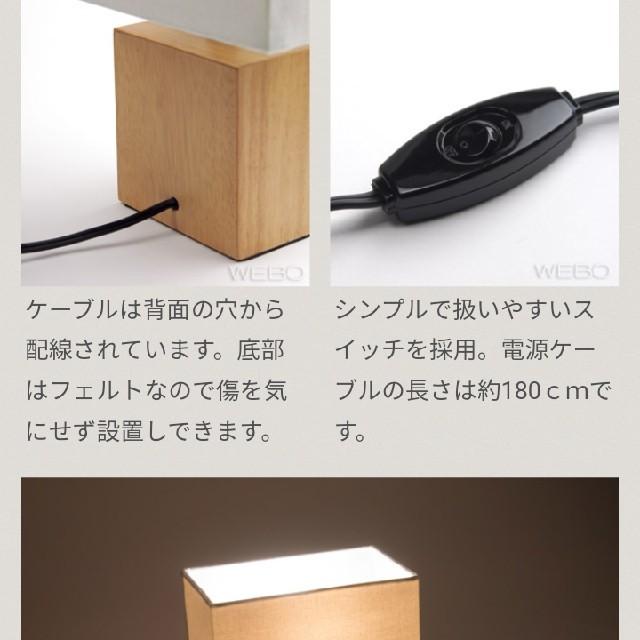 MUJI (無印良品)(ムジルシリョウヒン)のここあ様専用☆webo神戸購入☆テーブルランプ インテリア/住まい/日用品のライト/照明/LED(テーブルスタンド)の商品写真