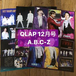 A.B.C.-Z - QLAP  ジャニーズ伝説 A.B.C-Z  切り抜き