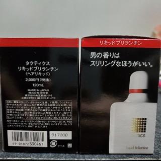 シセイドウ(SHISEIDO (資生堂))のタクティクス リキッドブリランチン120ml2本セット☆(その他)