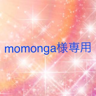 ワコール(Wacoal)のmomonga様専用(その他)