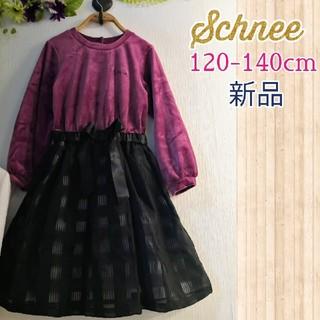 新品最終特価120cm女の子ワンピース ドレス 送料込(ワンピース)