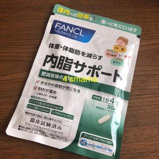 FANCL - 内脂サポート ファンケル