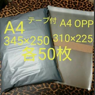 A4 宅配ビニール袋 A4 OPP 各50枚 ワンタッチ テープ付