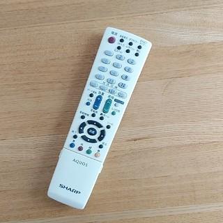 シャープ(SHARP)のシャープ アクオステレビリモコン(その他)