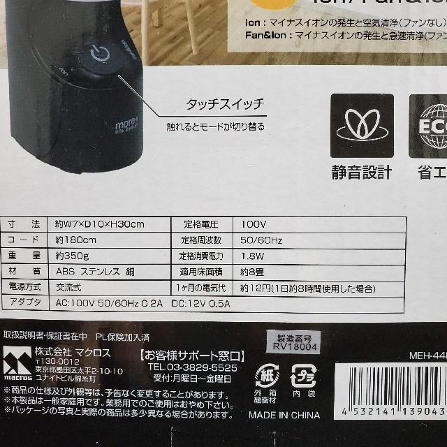 macros(マクロス)のタッチスイッチ スリムエアクリーナー スマホ/家電/カメラの生活家電(空気清浄器)の商品写真
